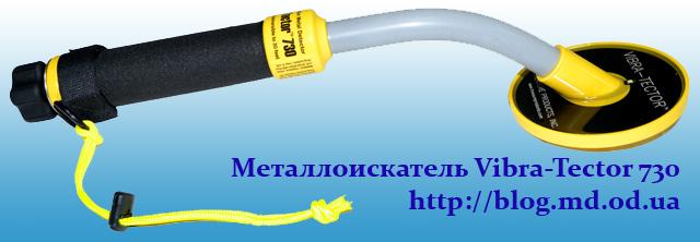 vibra-tector-730