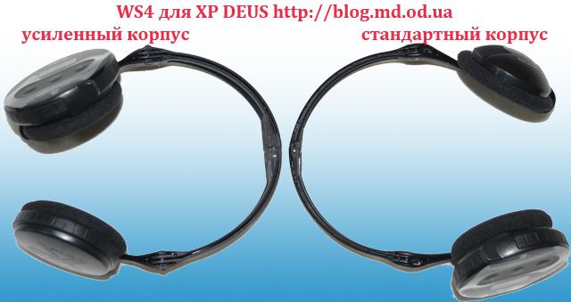 Наушники XP WS4 для Deus усиленные
