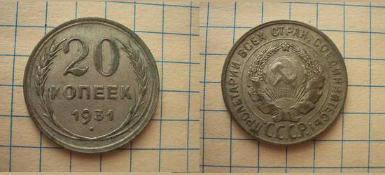 20-kop-1931-goda-serebro