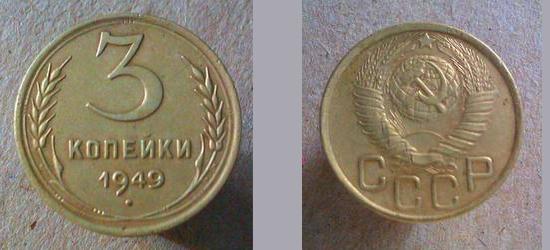 3-kop-1949-goda