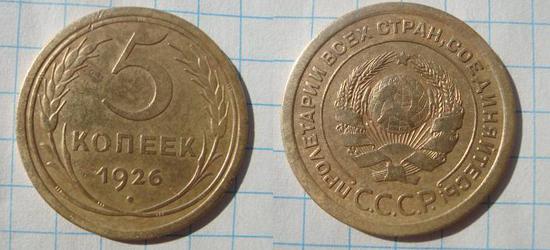 5-kop-1926-goda