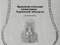 Археологические памятники Одесской области