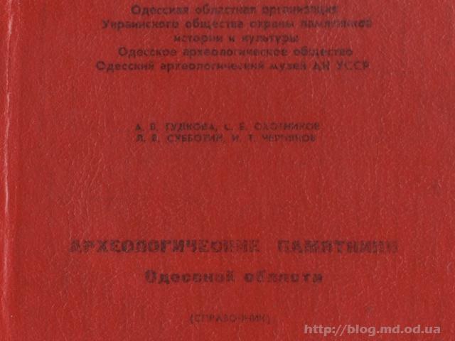 arheologicheskie-pamjatniki-odesskoj-oblasti