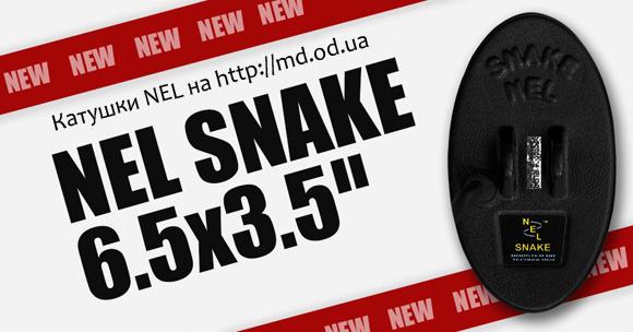 Новая катушка Nel Snake