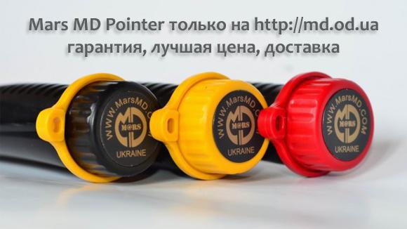 Марс МД Пинпоинтер купить за лучшую цену в Украине