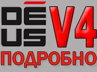 xp-deus-osobennosti-proshivki-v4-i-novinok-logo