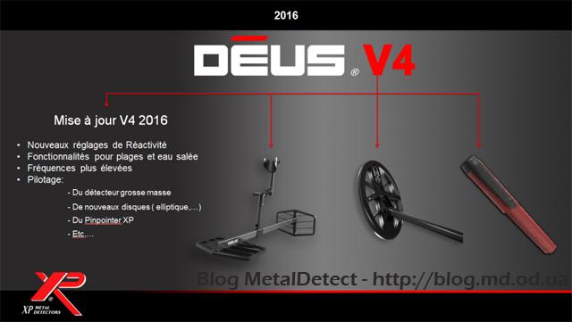 Что будет нового в XP Deus V 4.0