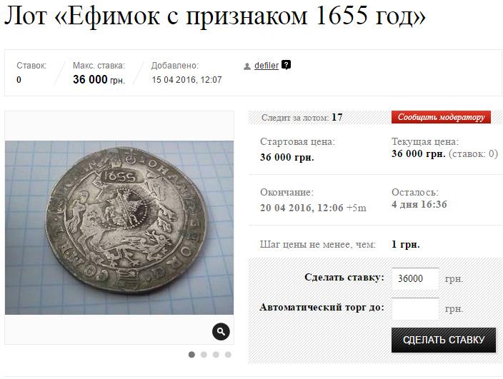 efimok-1655