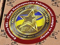 medal-i-zvanie-dlja-nel-a-logo