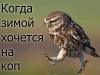 kogda-za-oknom-zima-no-ochen-hochetsja-na-kop-logo