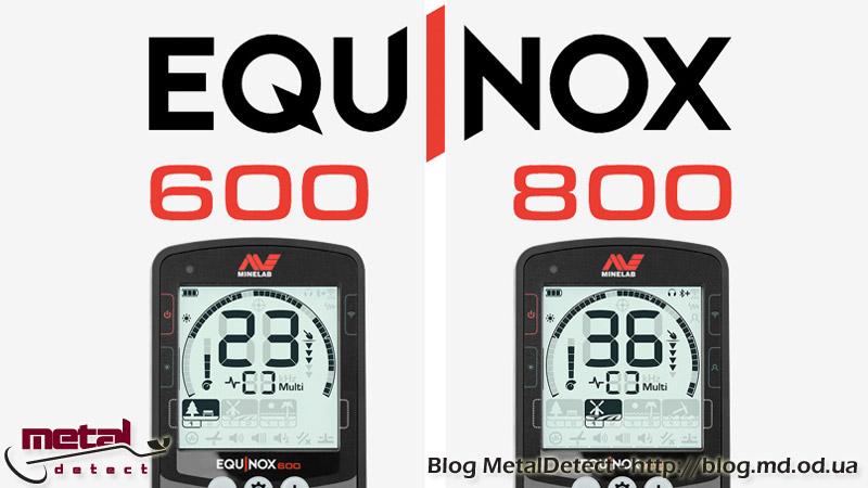 kto-glubzhe-minelab-equinox-800-ili-equinox-600