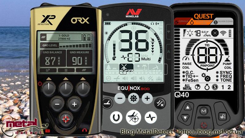 Сравнение XP ORX против Minelab Equinox 800 и Quest Q40